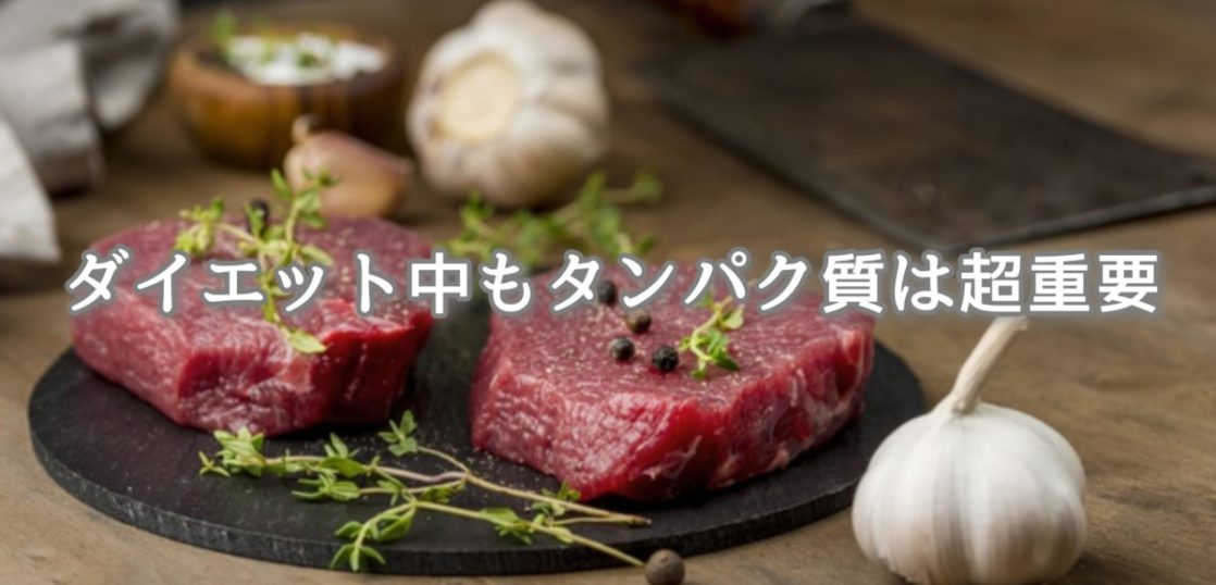 ダイエット中のタンパク質